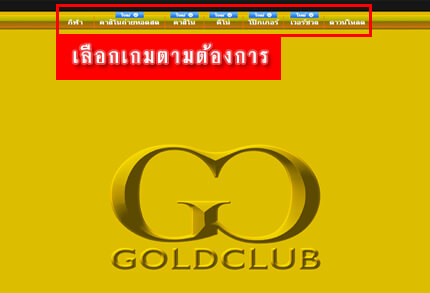 วิธีเล่น Goldclub Slot Online