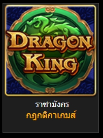 สล็อตราชามังกร Dragon king