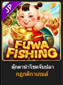 สล็อตตุ๊กตานำโชคจับปลา จีคลับสล็อต