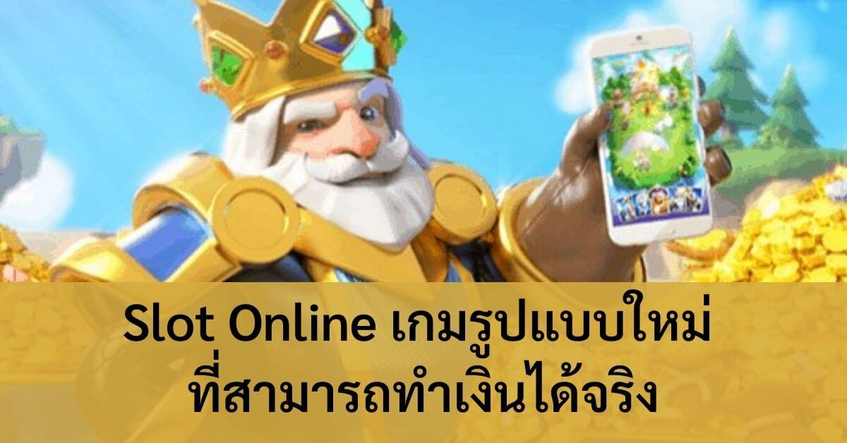 Slot Online เกมรูปแบบใหม่